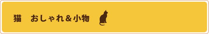 猫 おしゃれ&小物