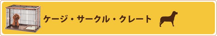 ケージ・サークル・クレート