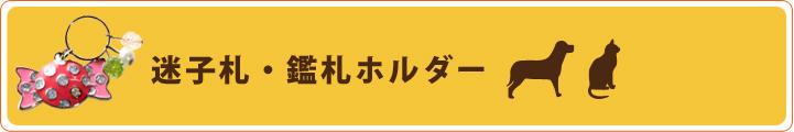 迷子札・発光式・鑑札ホルダー