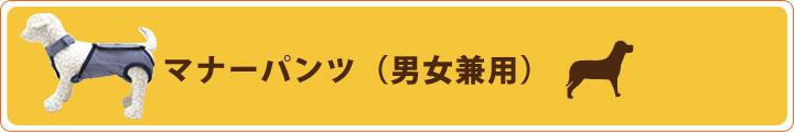 マナーパンツ(男女兼用)