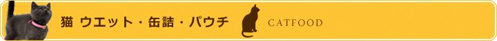 猫 ドライフード