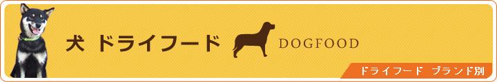犬 ドライフード