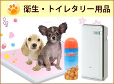衛生・トイレタリー用品