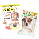 子犬関連の書籍
