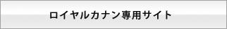 ロイヤルカナン専用サイト